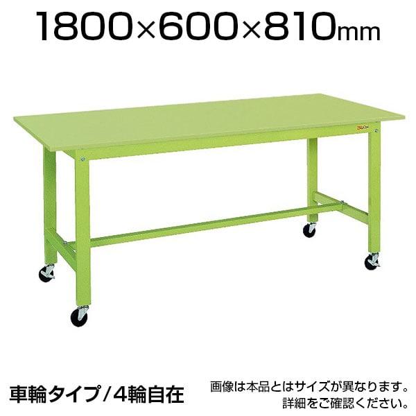 サカエ 軽量作業台 キャスター付き KKタイプ KK-68SB1 幅1800×奥行600×高さ810mm