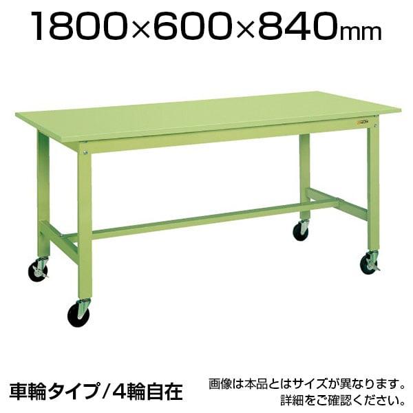 サカエ 軽量作業台 キャスター付き KKタイプ KK-68SB2 幅1800×奥行600×高さ840mm