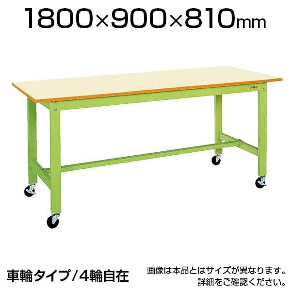 サカエ 軽量作業台 キャスター付き KKタイプ KK-70B1 幅1800×奥行900×高さ810mm