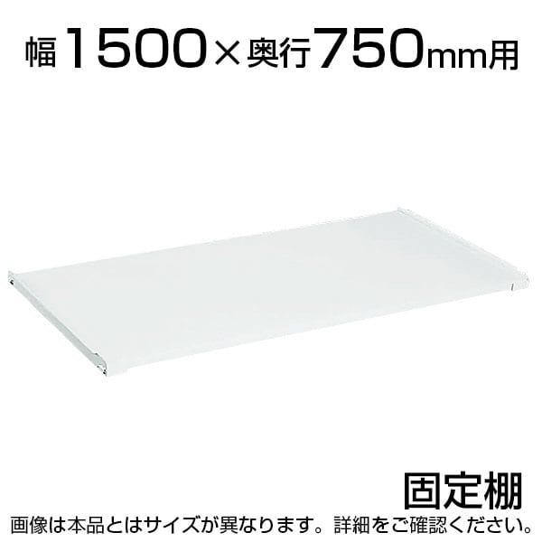 サカエ 作業台用オプション固定棚(パールホワイト) 適合天板:幅1500×奥行750mm 耐荷重50kg SKE-KK1575KW