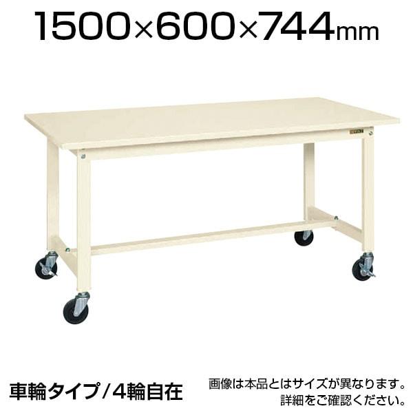 サカエ 軽量作業台 スチールテーブル 移動式作業台 KSタイプ KS-156SR 幅1500×奥行600×高さ744mm