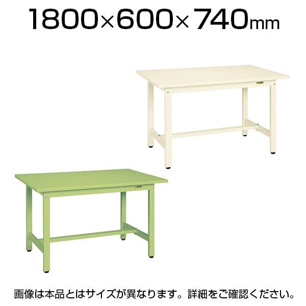 サカエ 軽量作業台 工場 作業テーブル KSタイプ 均等耐荷重300kg 幅1800×奥行600×高さ740mm KS-186S