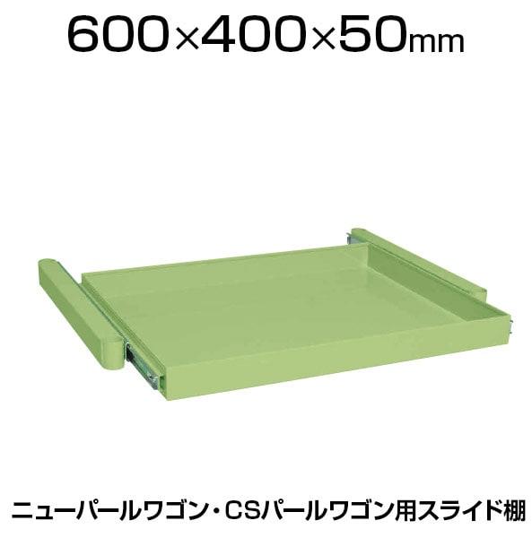 PMR-AN| [オプション]サカエ ニューパールワゴン オプションスライド棚 幅600×奥行400×高さ50mm