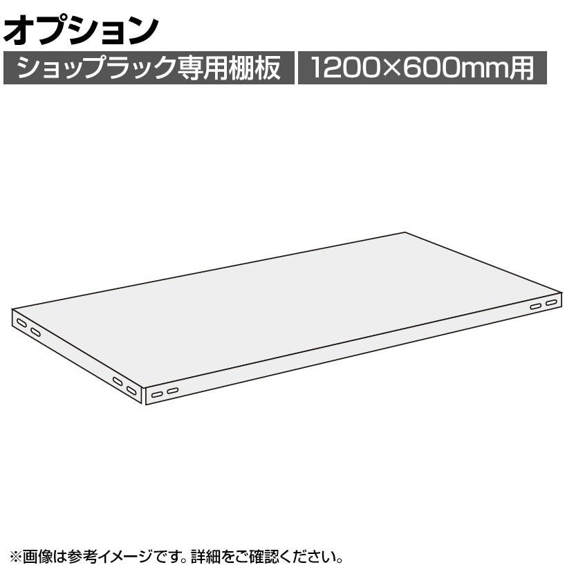 SHR12TAP   【増設用】サカエ ショップラック用オプション棚板 幅1200×奥行600mm用