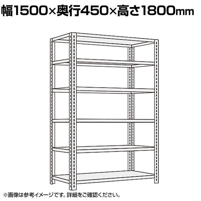 SHR3216P | サカエ ショップラック 6段 陳列棚 業務用 80kg/段 幅1500×奥行450×高さ1800mm