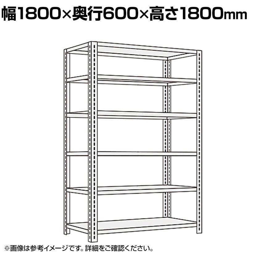 SHR3326P | サカエ ショップラック 6段 陳列棚 業務用 80kg/段 幅1800×奥行600×高さ1800mm