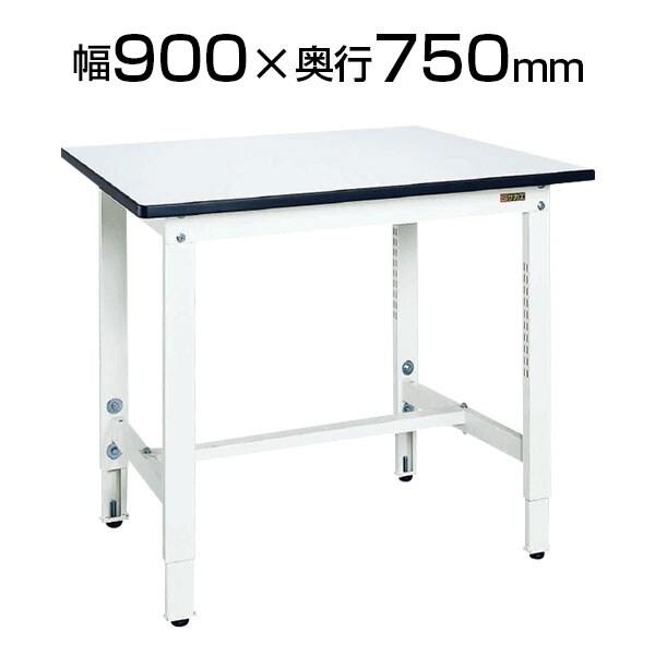 サカエ 軽量作業台 高さ調整可能(パールホワイト) 幅900×奥行750×高さ740-890mm 耐荷重200kg ワークテーブル SKE-TKK097W
