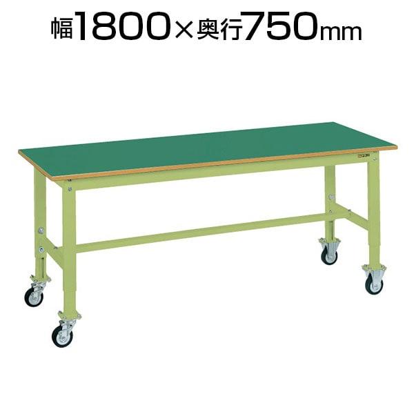 サカエ 軽量作業台 高さ調整可能 TKK6タイプ 耐荷重200kg 脚部伸縮自由 グリーン アイボリー 幅1800×奥行750×高さ725~925mm TKK6-187FC