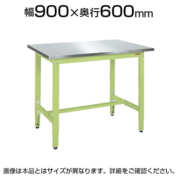 サカエ 軽量作業台 高さ調整可能 TKK8タイプ ステンレスカブセ天板 TKK8-096HCSU4 外寸:幅900×奥行600×高さ800~1000mm