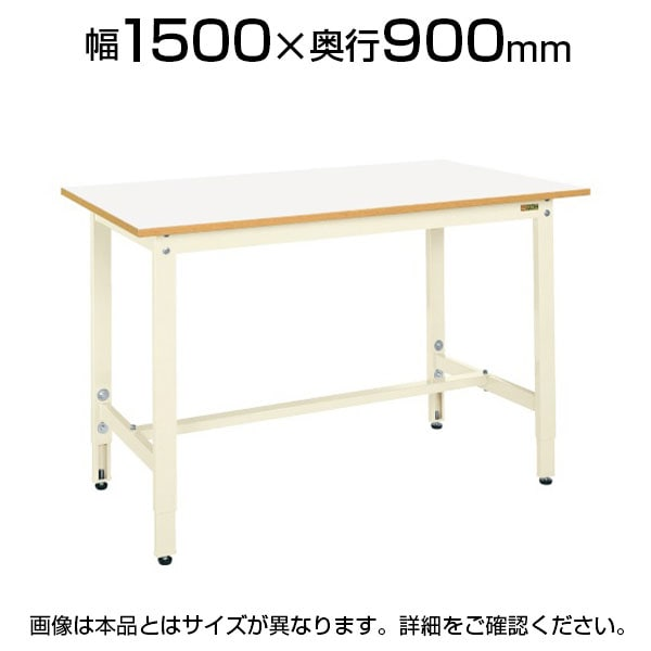サカエ 軽量作業台 高さ調整可能 固定 TKK8タイプ TKK8-159F 幅1500×奥行900×高さ800~1000mm