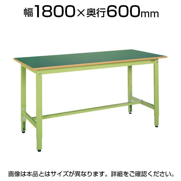 サカエ 軽量作業台 高さ調整可能 固定 TKK8タイプ TKK8-186F 幅1800×奥行600×高さ800~1000mm