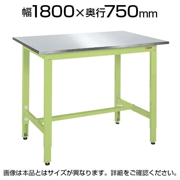 サカエ 軽量作業台 高さ調整可能 TKK8タイプ ステンレス天板仕様 TKK8-187SU4N 幅1800×奥行750×高さ800~1000mm