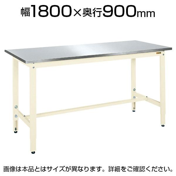 サカエ 軽量作業台 高さ調整可能 TKK8タイプ ステンレス天板仕様 TKK8-189SU3N 幅1800×奥行900×高さ800~1000mm