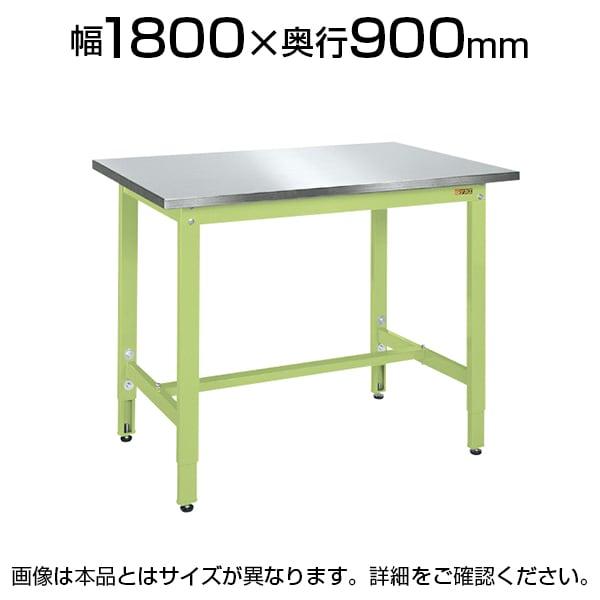 サカエ 軽量作業台 高さ調整可能 TKK8タイプ ステンレスカブセ天板 TKK8-189HCSU4 外寸:幅1800×奥行900×高さ800~1000mm