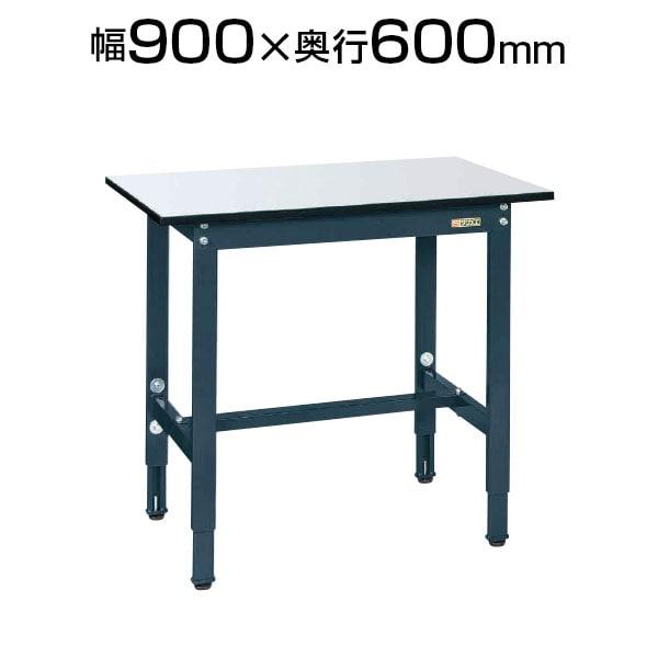 サカエ 軽量作業台 高さ調整可能 TKSタイプ TKS-096PD 幅900×奥行600×高さ740~940mm