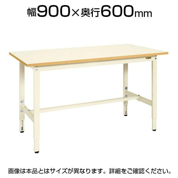 サカエ 軽量作業台 高さ調整可能 TKSタイプ TKS-096PI 幅900×奥行600×高さ740~940mm
