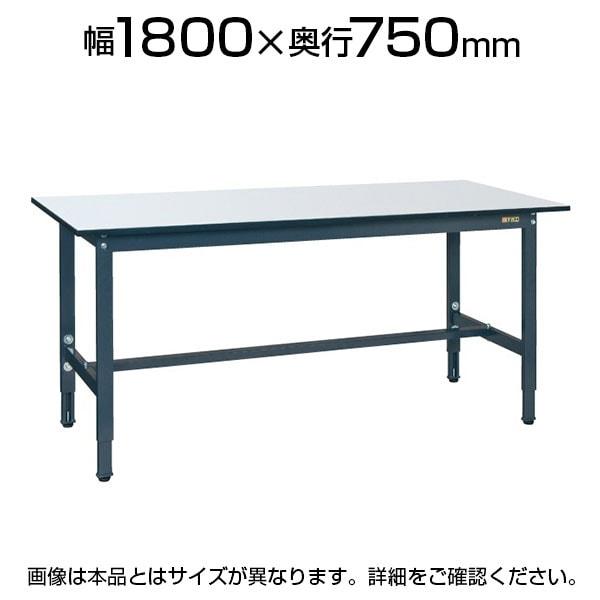 サカエ 軽量作業台 高さ調整可能 TKSタイプ TKS-187PD 幅1800×奥行750×高さ740~940mm