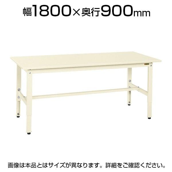 サカエ 軽量作業台 高さ調整可能 TKSタイプ TKS-189S 幅1800×奥行900×高さ740~940mm
