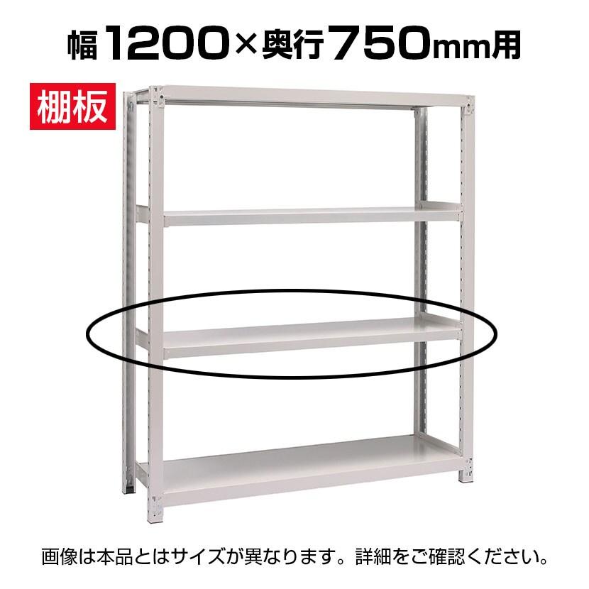 [オプション]国産スチールラック ボルトレス 中量500kg/段 追加棚板1段分 幅1200×奥行750mm