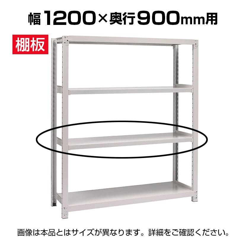 [オプション]国産スチールラック ボルトレス 中量500kg/段 追加棚板1段分 幅1200×奥行900mm