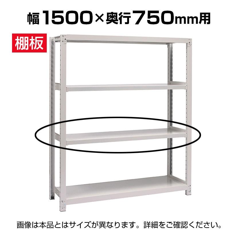 [オプション]国産スチールラック ボルトレス 中量500kg/段 追加棚板1段分 幅1500×奥行750mm