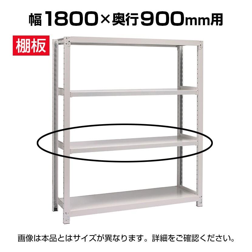 [オプション]国産スチールラック ボルトレス 中量500kg/段 追加棚板1段分 幅1800×奥行900mm
