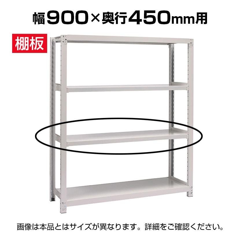 [オプション]国産スチールラック ボルトレス 中量500kg/段 追加棚板1段分 幅900×奥行450mm
