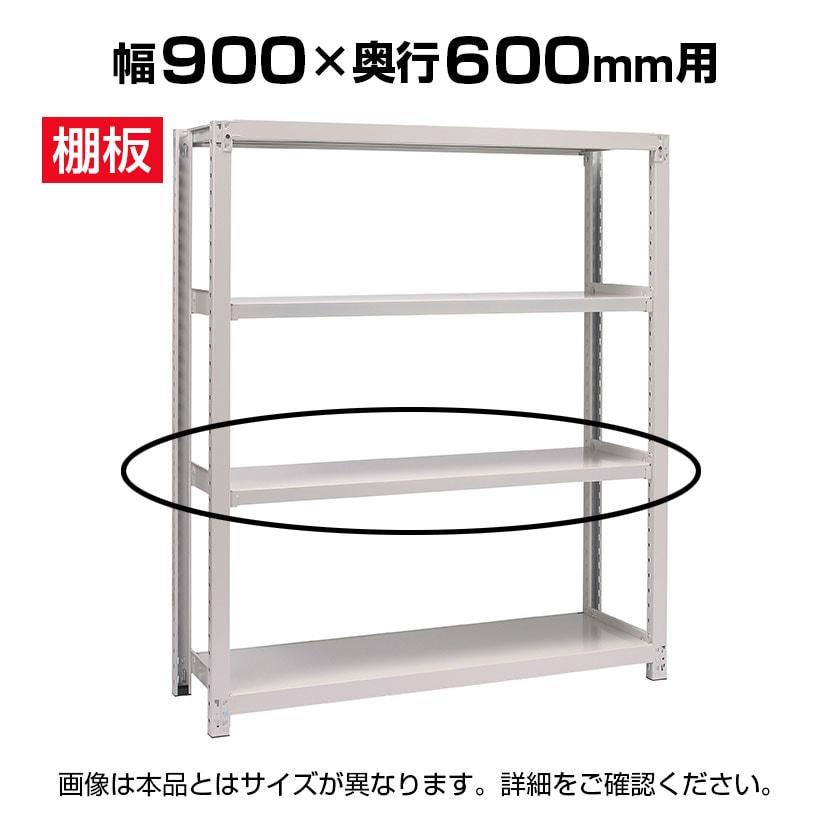 [オプション]国産スチールラック ボルトレス 中量500kg/段 追加棚板1段分 幅900×奥行600mm