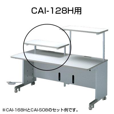 サブテーブル CAI-128H用