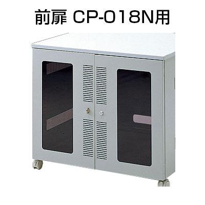 前扉(CP-018N用) W792 左右