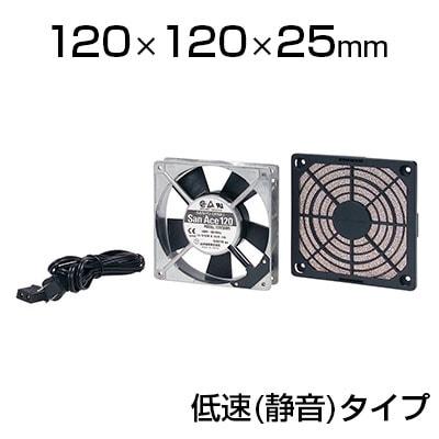 放熱ファン低速(静音)タイプ SS-CP-SFANS-T