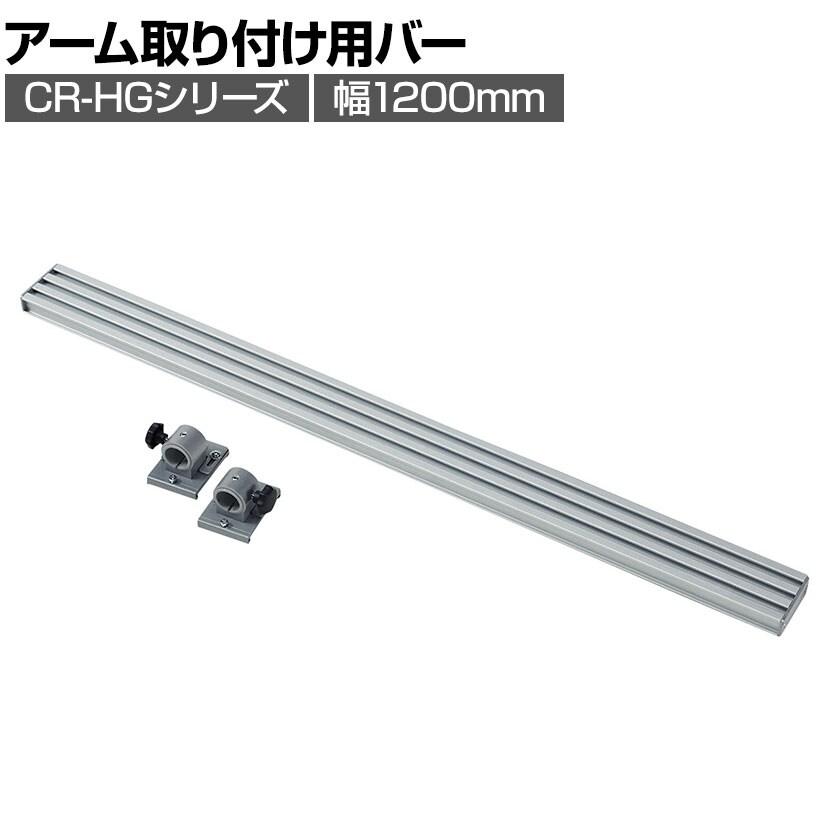アーム取付け用バー(W1200) SS-CR-HGB1200N