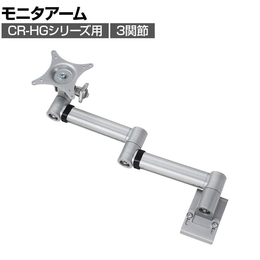 モニターアーム(3関節) CR-HGシリーズ用 SS-CR-HGLA3N