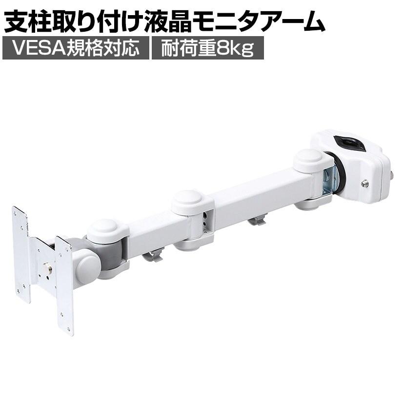支柱取付け液晶モニタアーム 支柱径25~40mm・100x100mm対応(長)タイプ SS-CR-LA352