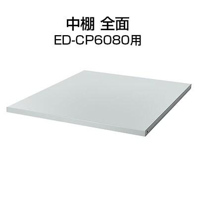 中棚 全面 ED-CP6080用