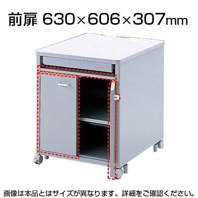 前扉 W630×D606×H307mm