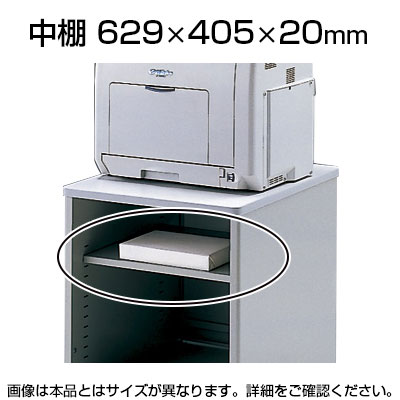 中棚 W629×D405×H20mm