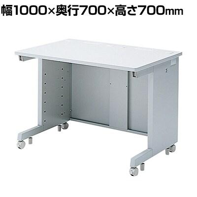 eデスク Sタイプ 幅1000×奥行700×高さ700mm