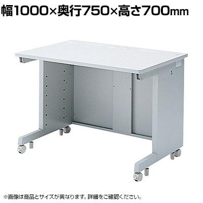 eデスク Sタイプ 幅1000×奥行750×高さ700mm