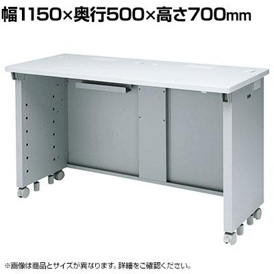 eデスク Sタイプ 幅1150×奥行500×高さ700mm