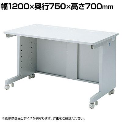 eデスク Sタイプ 幅1200×奥行750×高さ700mm