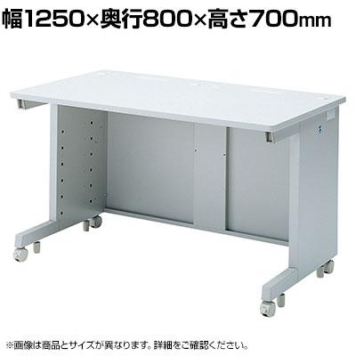 eデスク Sタイプ 幅1250×奥行800×高さ700mm