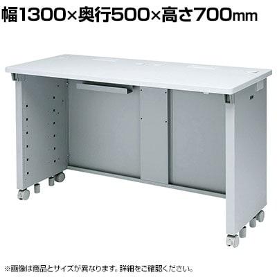 eデスク Sタイプ 幅1300×奥行500×高さ700mm