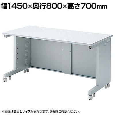 eデスク Sタイプ 幅1450×奥行800×高さ700mm