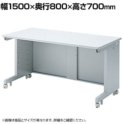 eデスク Sタイプ 幅1500×奥行800×高さ700mm