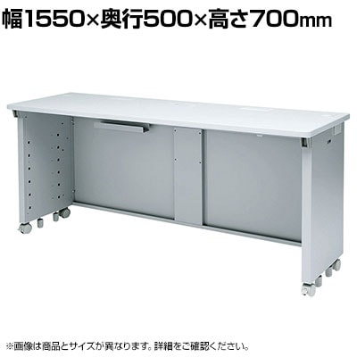 eデスク Sタイプ 幅1550×奥行500×高さ700mm
