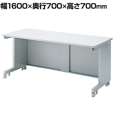 eデスク Sタイプ 幅1600×奥行700×高さ700mm