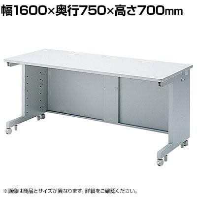 eデスク Sタイプ 幅1600×奥行750×高さ700mm
