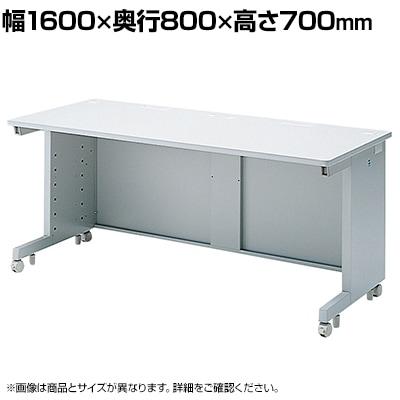 eデスク Sタイプ 幅1600×奥行800×高さ700mm