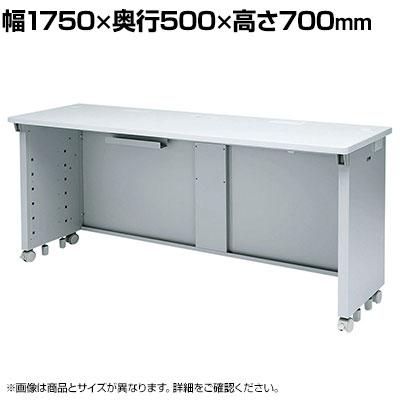 eデスク Sタイプ 幅1750×奥行500×高さ700mm